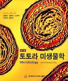 토토라 미생물학
