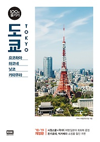도쿄 100배 즐기기 (2018~2019/ 곰돌이 푸 에디션)