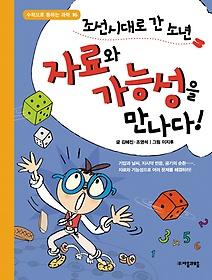 "<font title=""조선시대로 간 소년 자료와 가능성을 만나다!"">조선시대로 간 소년 자료와 가능성을 만나...</font>"