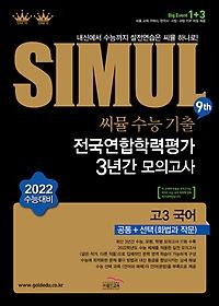 "<font title=""Simul 씨뮬 9th 수능기출 전국연합학력평가 3년간 모의고사 고 3 국어 공통+선택(화법과 작문) (2021)"">Simul 씨뮬 9th 수능기출 전국연합학력평가...</font>"