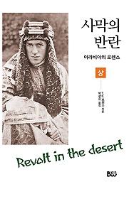 사막의 반란 (상)
