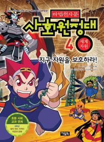 마법천자문 사회원정대 4 - 세계자원