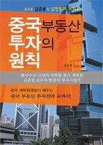 중국 부동산 투자의 원칙