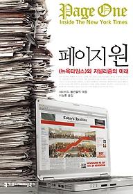 페이지 원 - 뉴욕타임스와 저널리즘의 미래