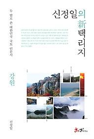 신정일의 신 택리지 - 강원