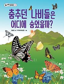 춤추던 나비들은 어디에 숨었을까?