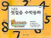 123 첫걸음 수학동화 3세트 (전3권)