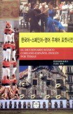 한국어 스페인어 영어 주제어 포켓사전