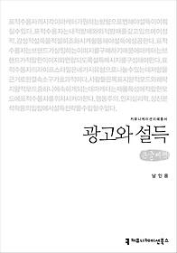 광고와 설득 (큰글씨책)