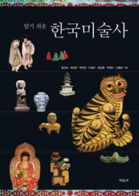 알기 쉬운 한국미술사