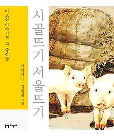 시골뜨기 서울뜨기 (큰글자책)