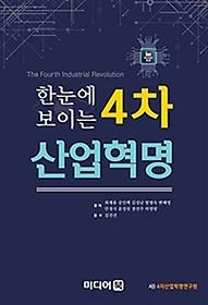 한눈에 보이는 4차산업혁명