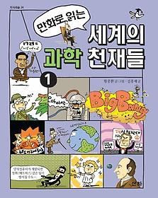 만화로 읽는 세계의 과학 천재들 1