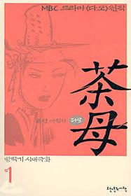 조선여형사 다모(茶母) 1