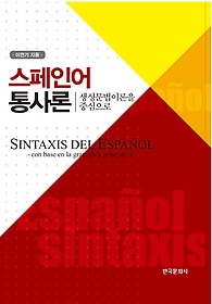 스페인어 통사론