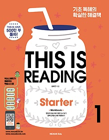 THIS IS READING STARTER 1
