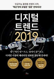 [90일 대여] 디지털 트렌드 2019