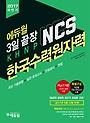 2017 하반기 에듀윌 NCS 한국수력원자력 3일끝장