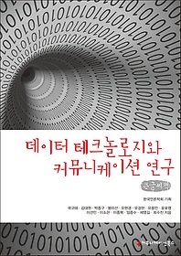 "<font title=""데이터 테크놀로지와 커뮤니케이션 연구 (큰글씨책)"">데이터 테크놀로지와 커뮤니케이션 연구 (...</font>"