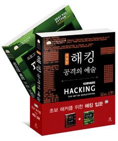 초보 해커를 위한 해킹 입문 세트 (전2권)