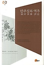 만주실록 역주 (양장본)▼/소명출판[1-130023]