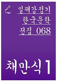 일제강점기 한국문학전집 068 채만식 1