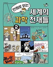 만화로 읽는 세계의 과학 천재들 2