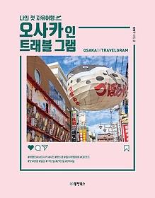 오사카 인 트래블 그램 (2019-~2020)