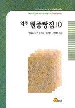 역주 원중랑집 10