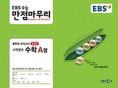 """<font title=""""[한정판매]EBS 수능 만점마무리 봉투형 모의고사 - 수학영역 수학 A형 (2015/ 8절)"""">[한정판매]EBS 수능 만점마무리 봉투형 모...</font>"""