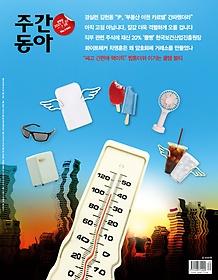 주간동아 (주간) 1299호 (2021.7.23)