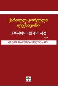 그루지야어-한국어 사전