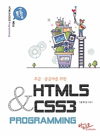 HTML5+CSS3 Programming