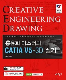 홍윤희 마스터의 CATIA V5-3D 실기