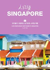 시크릿 싱가포르 SINGAPORE
