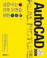 실감나는 건축 도면을 위한 AutoCAD 2008