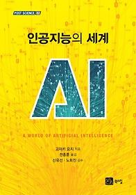 인공지능의 세계