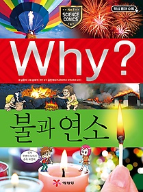 Why? 불과 연소