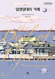 일생일대의 거래 (큰글씨책)