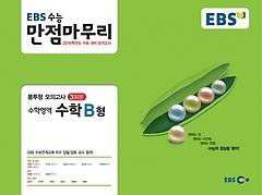 """<font title=""""[한정판매] EBS 수능 만점마무리 봉투형 모의고사 - 수학영역 수학 B형 (2015/ 8절)"""">[한정판매] EBS 수능 만점마무리 봉투형 모...</font>"""