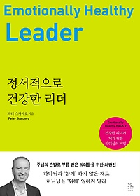정서적으로 건강한 리더