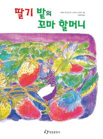 딸기밭의 꼬마 할머니