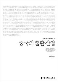 중국의 출판 산업 (큰글씨책)