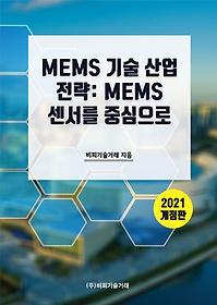 "<font title=""2021 MEMS(Micro-Electro-Mechancial System) 기술 산업 전략"">2021 MEMS(Micro-Electro-Mechancial Syste...</font>"