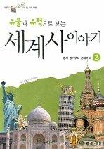 유물과 유적으로 보는 세계사 이야기 2