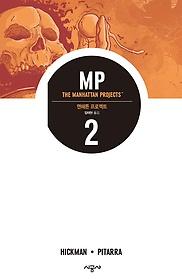 맨해튼 프로젝트 Vol. 2