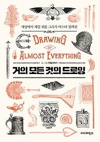 거의 모든 것의 드로잉  = Drawing of almost everything  : 세상에서 제일 쉬운 그리기 마스터 컬렉션