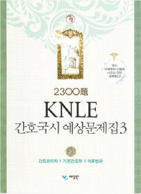 KNLE 2300제 간호국시 예상문제집 3 (2011)