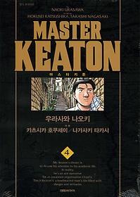 마스터 키튼 완전판 4