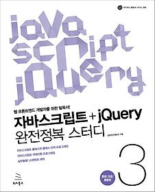 "<font title=""자바스크립트+jQuery 완전정복 스터디 3 - 중급/고급/활용편"">자바스크립트+jQuery 완전정복 스터디 3 - ...</font>"